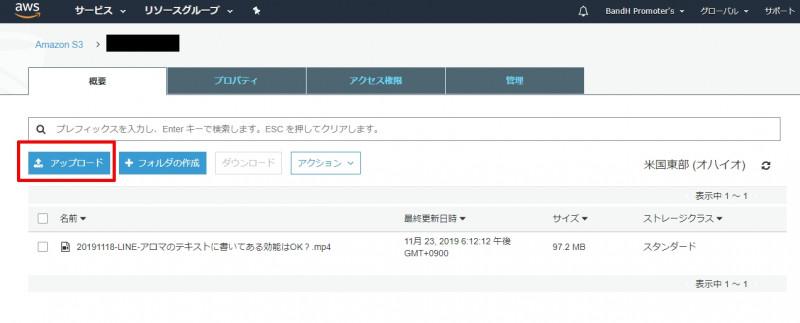 Amazon Transcribe用S3バケット アップロード