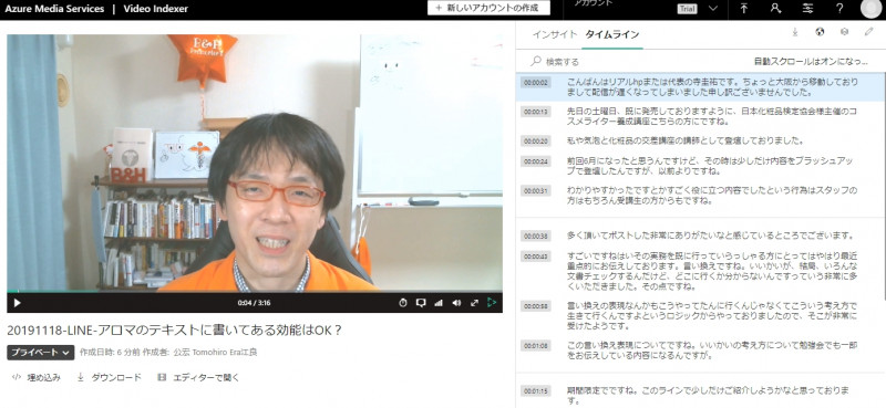 Video Indexer 認識結果