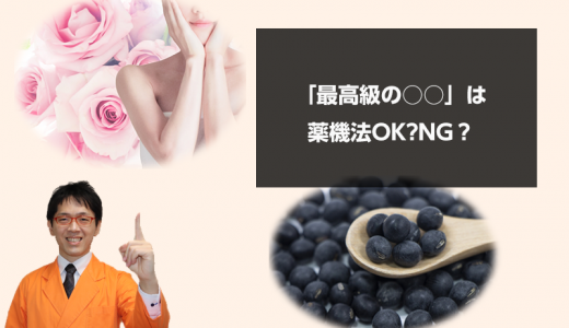 健康食品・化粧品の広告で「最高級の○○」は薬機法OK?NG?