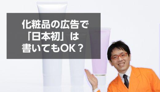 化粧品の広告で『日本初』と書いても薬機法で問題ない?