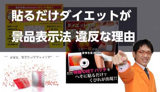「貼るだけダイエット」景品表示法 違反事例