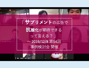 サプリメント の 広告 で「 抗酸化 が期待できる」って言える?〜 2019/12/8 第54回 事例検討会 開催