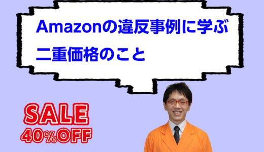 「○円が今だけ△%引きの□円」Amazonの違反事例に学ぶ、二重価格のこと