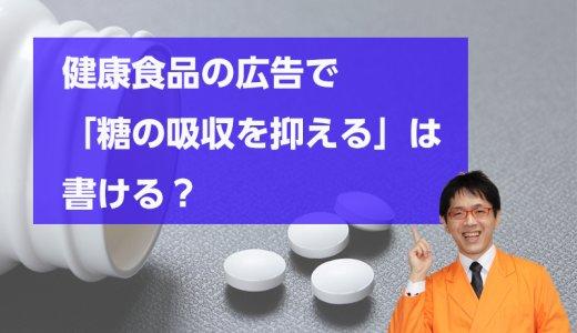 「糖の吸収を抑える」は健康食品の広告で書いても薬機法OK?