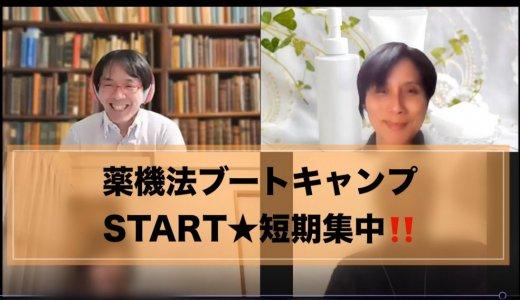 薬機法を3カ月でマスターする『薬機法ブートキャンプ』始動!!短期集中コース!