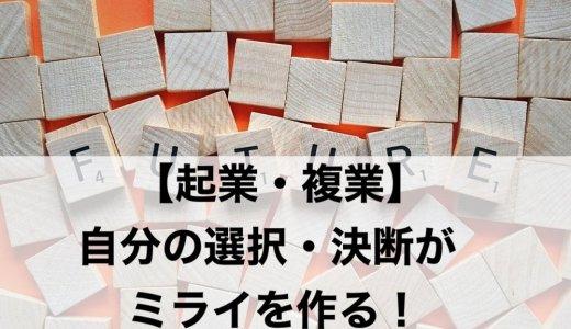 【起業・副業】自分の選択・決断がミライを作る!!