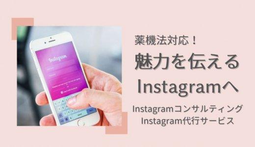 【新サービス】美容系に特化!Instagramコンサル・代行プラン【薬機法対応】