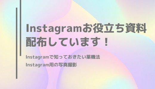 Instagram「お役立ち資料」の配布を開始しました!