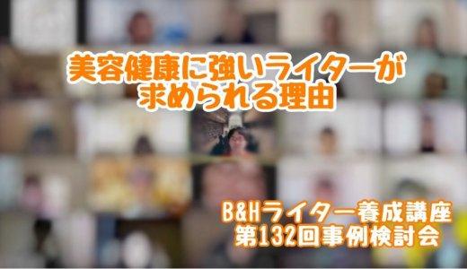 美容健康分野に強いライターが求められる理由【B&Hライター養成講座第132回事例検討会】