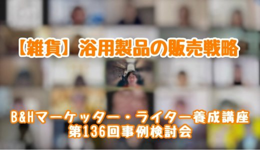 浴用製品の販売戦略【B&Hマーケッター・ライター養成講座第136回事例検討会】