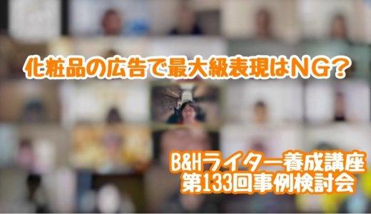 化粧品の広告で最大級表現はNG?【B&Hライター養成講座第133回事例検討会】
