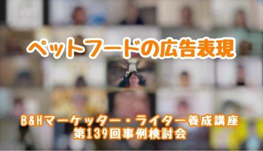 ペットフードの広告表現【B&Hマーケッター・ライター養成講座第139回事例検討会】