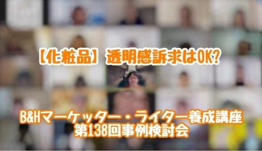 【化粧品】透明感訴求はOK?【B&Hマーケッター・ライター養成講座第138回事例検討会】