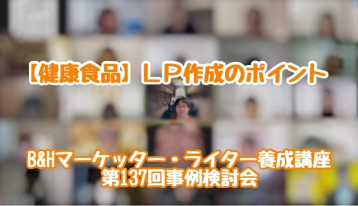 健康食品LP作成のポイント【B&Hマーケッター・ライター養成講座第137回事例検討会】