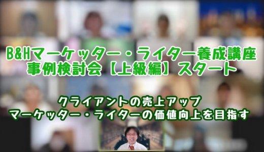 B&Hマーケッター・ライター養成講座 第1回事例検討会(上級編)スタート